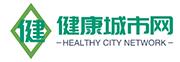 健康(kang)城市網(wang)